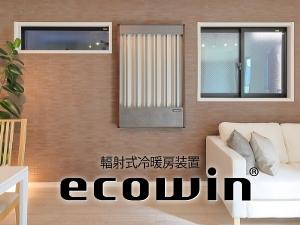 写真:輻射式冷暖房システム「ecowin・エコウィン」